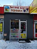 Магазин детских игрушек и обуви. Киев