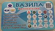 Реальный бизнес интернет магазин Вазила доставка из г.Киев