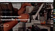 Интернет-магазин по продаже кофемашин и кофе Smartcoffee доставка из г.Черновцы