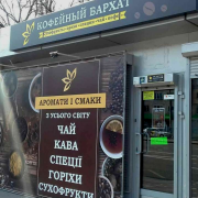 Maгaзин cyxoфpyктoв, cпeций, чaя и кoфe Киев