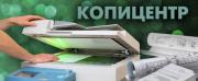 Фотокопицентр прибыльный действующий бизнес в хорошем месте Киев