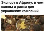 Деловое сотрудничество Экспорт в Африку Ахтырка