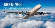 Ищу инвестора для создания сайта по продажи авиабилетов, туров, отелей доставка из г.Киев