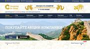 Инвестиции в Китай 15% — 95% в месяц Киев