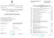 Строительная компания СС3 (внутренние, внешние сети + автомобильные дороги) ПРЕСТИЖ БУД Киев