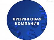 ООО Лизинговая компания доставка из г.Киев