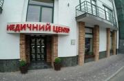 Лицензия: Медицинская практика - Бессрочная Київ