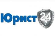 Юрист 24 доставка из г.Киев