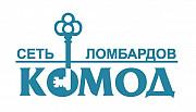 Ломбард КОМОД доставка из г.Киев
