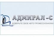 Адмирал-С - Бизнес на Автозапчастях доставка из г.Днепр