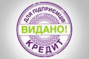 Кредит для СПД на бизнес: быстро и выгодно Киев