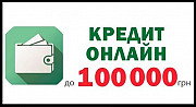 Кредитный сервис срочного кредитования физических лиц и бизнеса доставка из г.Киев