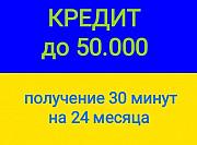 Кредит без залога доставка из г.Житомир