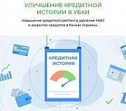 Улучшение кредитной истории. Займ доставка из г.Киев