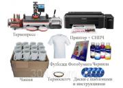 Комплект оборудования для сублимационной печати ПРОФИ 8в1 Киев