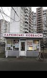 Сырно-колбасный Киев