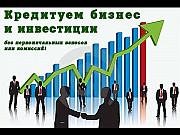 Кредит и инвесторы для вашего бизнеса доставка из г.Киев