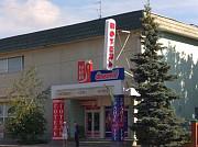 Продам готельно-ресторанный комплекс. Живой,рабочий бизнес Новомосковск