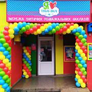 Мережа дитячих ігрових кімнат (2 заклади) Тернопіль