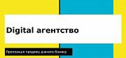 Продажу діючого бізнесу (Digital агентство) Львов