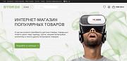 Интернет магазин популярных товаров (готовый бизнес) Киев