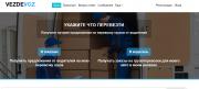Поиск партнера web разработчика в стартап Агрегатор грузоперевозки Київ