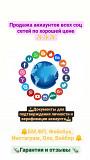 Продажа аккаунтов всех соц сетей Фейсбук Инстаграм Телеграмм Олх Вайбер BM ads Facebook Instagram Киев
